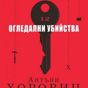 Антъни Хоровиц – остроумното връщане на Атикус Тип и неговия автор в играта