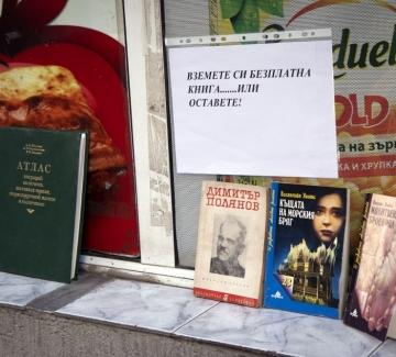 Продавачката, която подарява книги