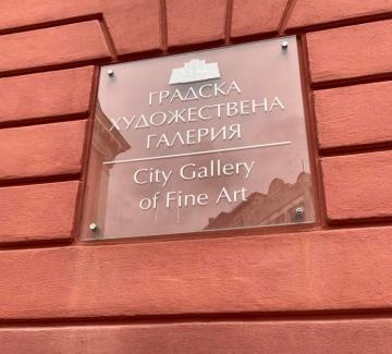 Три изложби, заради които си струва да се разходим до Пловдив