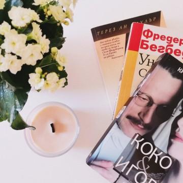 5 книги, вдъхновени от велики любовни истории