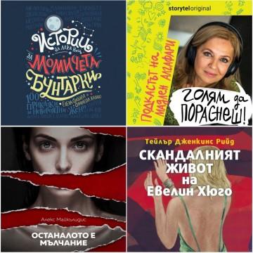 100 истории за момичета бунтарки с Анна Цолова и още нови аудиокниги от Storytel
