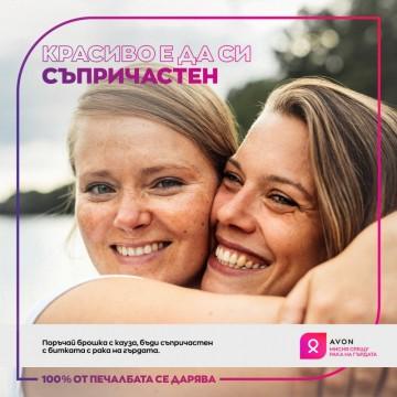 """""""Брошка с кауза"""" – новата кампания на AVON в подкрепа на борещите се с рака на гърдата"""