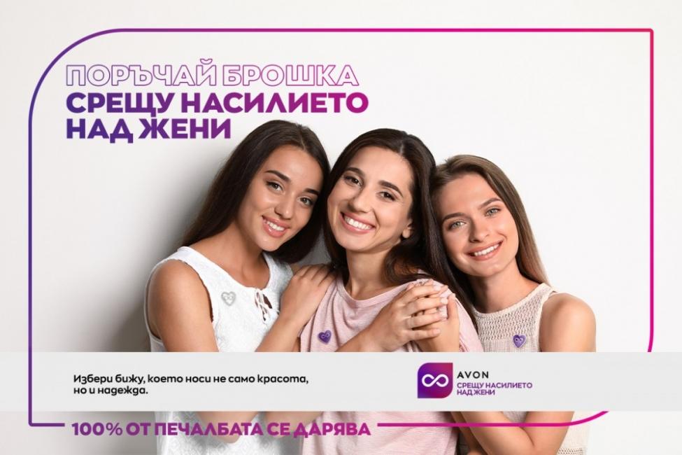 AVON дарява 100% от печалбата си от кампанията в подкрепа на жени, пострадали от насилие