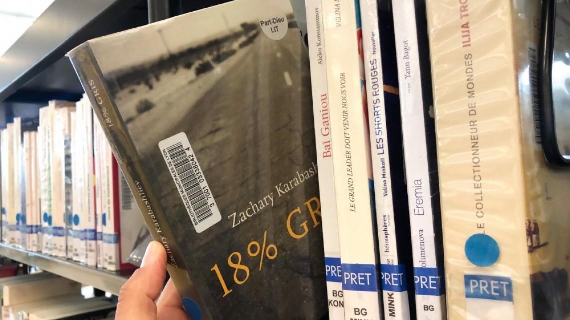 Когато французите четат български автори