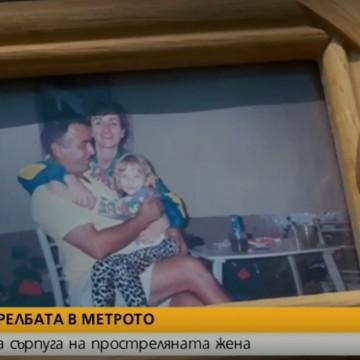 Почина Стойна, която бе простреляна в метрото