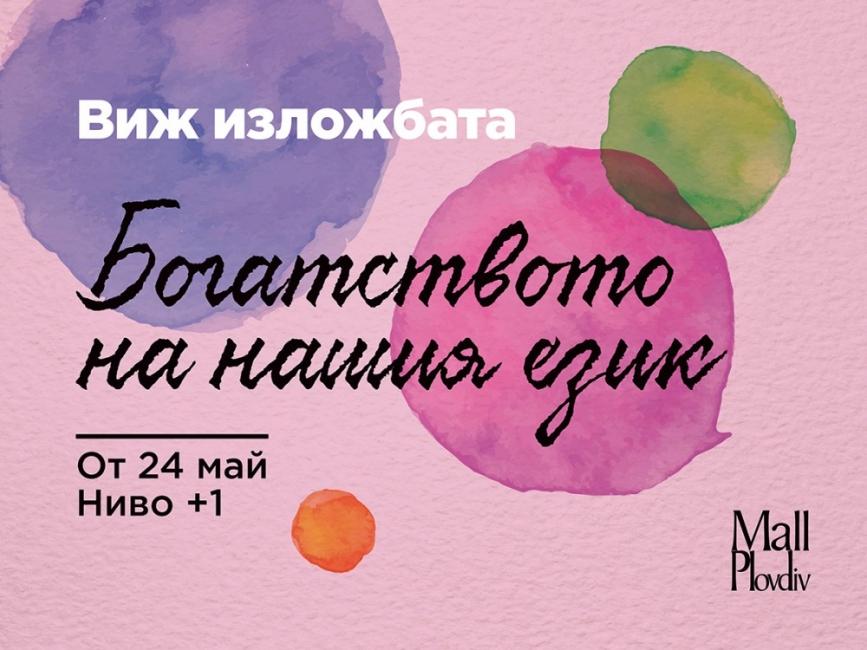 На изложба в Пловдив, която разкрива богатия ни език