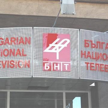 БНТ се оплаква пред Европа от липса на медийна свобода