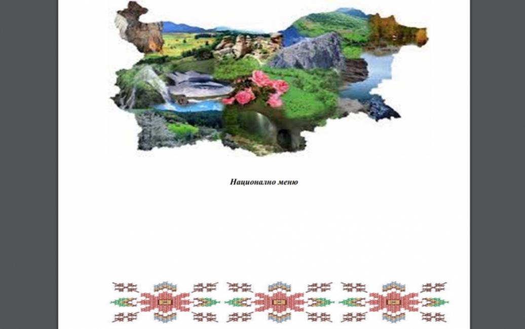 Не е шега - така изглежда Националното меню на България