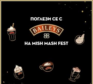 Да се поглезим с Baileys!