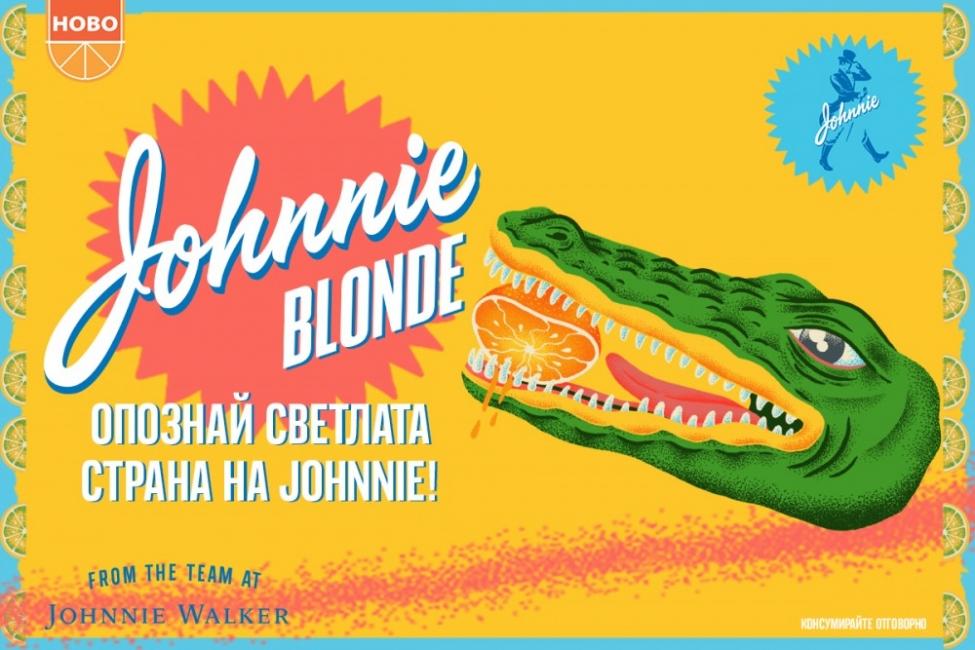 Свежи коктейли с Johnnie Blonde – малките удоволствия на Mish Mash Fest – Summer Edition