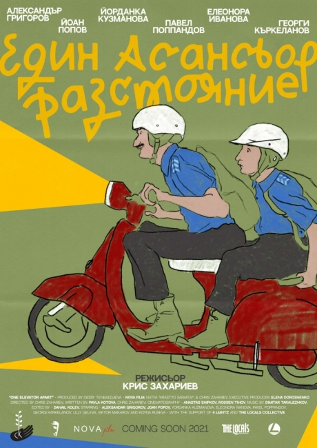 Още един български филм в селекция на фестивала в Кан