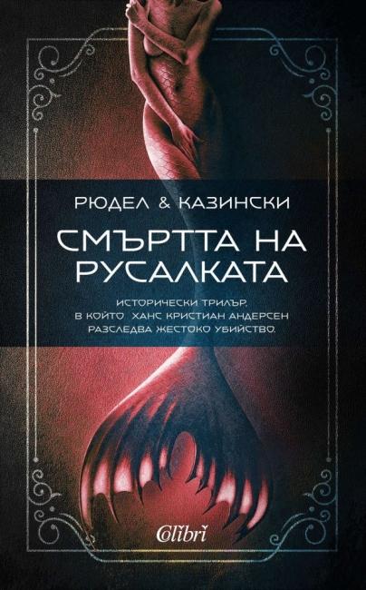 """""""Смъртта на русалката"""" на Рюдел & Казински"""