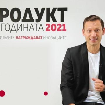 """Големите победители в """"Продукт на годината"""" в България за 2021"""