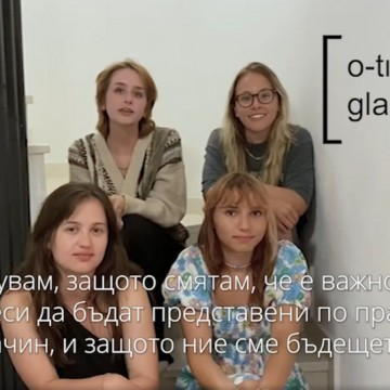 """""""Отиди да гласуваш"""": Послание на няколко езика към българите"""