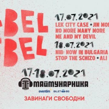 Rebel Rebel - 7 български рок групи на едно място