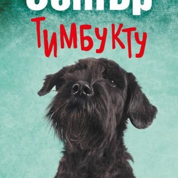 """""""Тимбукту"""" - една тъжна и истинска история"""
