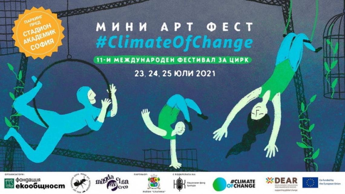 """""""Мини арт фест"""" с вход свободен и послание за климата"""