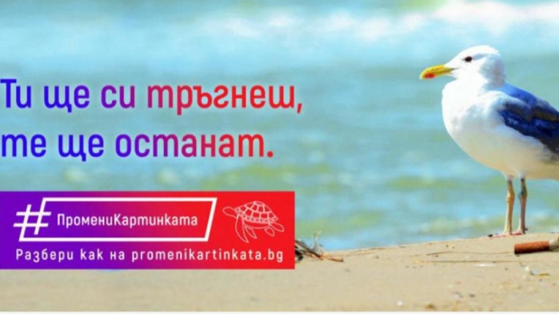 40 български плажа с кампания срещу фасовете в пясъка