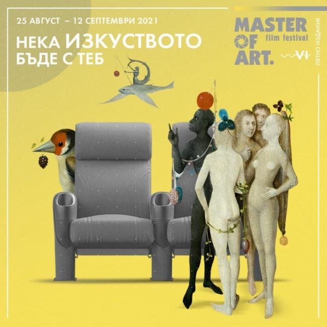 """Започва най-мащабното издание на филмовия фестивал """"Master of Art"""""""
