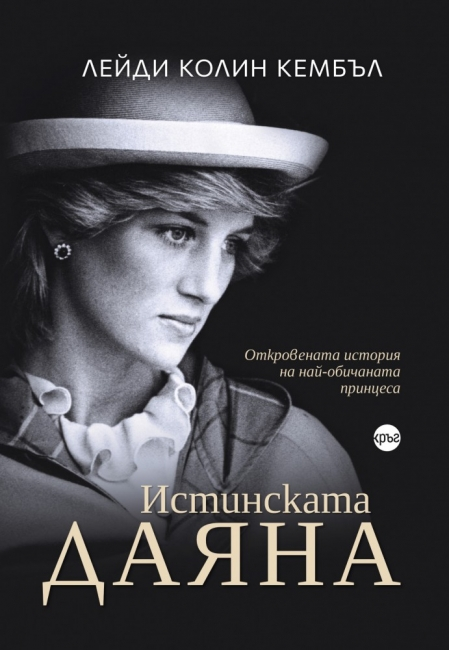 """""""Истинската Даяна"""" - нова биография за принцесата на народа"""