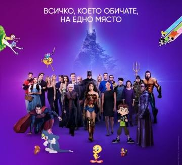 HBO Max идва в България през 2022