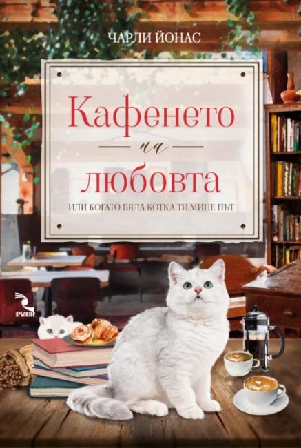"""""""Кафенето на любовта или когато бяла котка ти мине път"""""""