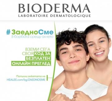 Акне: Винаги актуална тема за BIODERMA