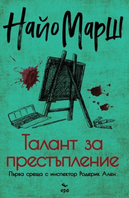 """""""Талант за престъпление"""" от Найо Марш"""