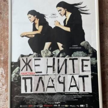 Системен сексизъм: как режисьорките у нас остават невидими