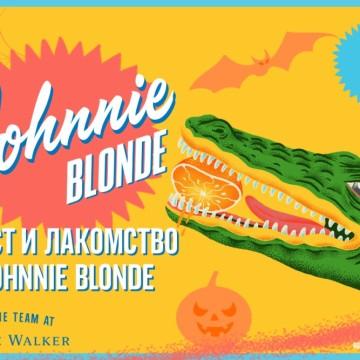 Коктейлът, който ще ви съблазни на Mish Mash Fest – The Halloween Edition