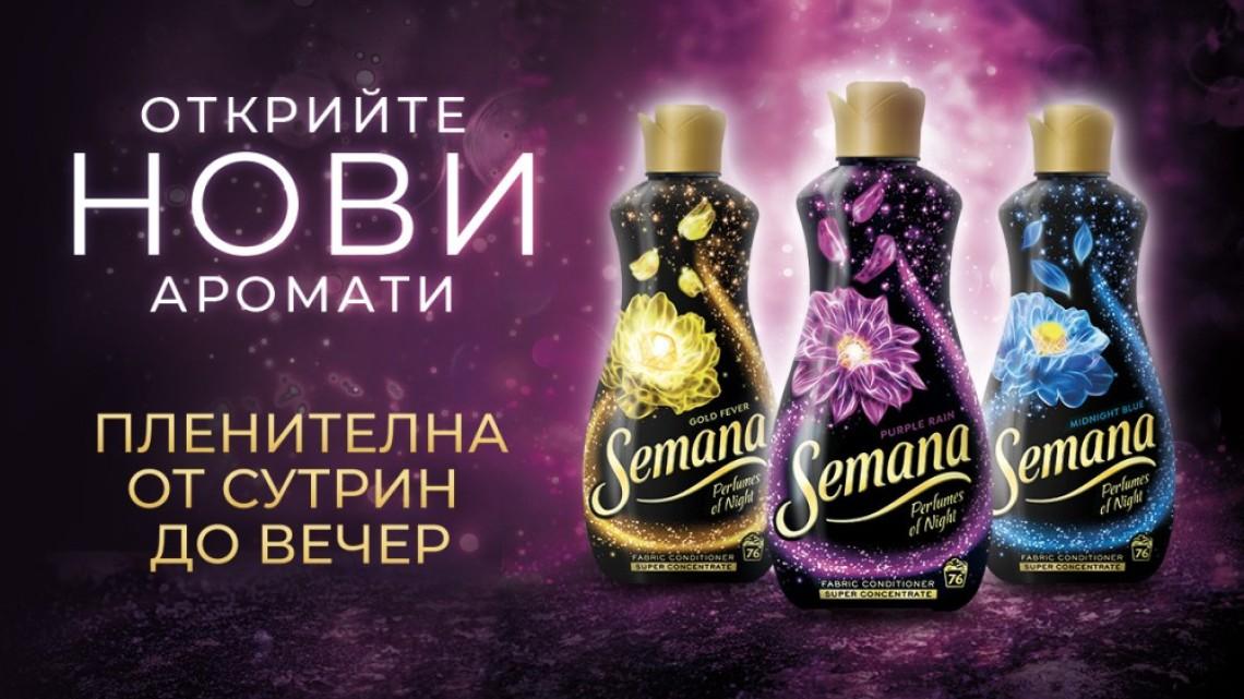 Разкош за сетивата ни - Semana Perfumes of Night на Mish Mash Fest