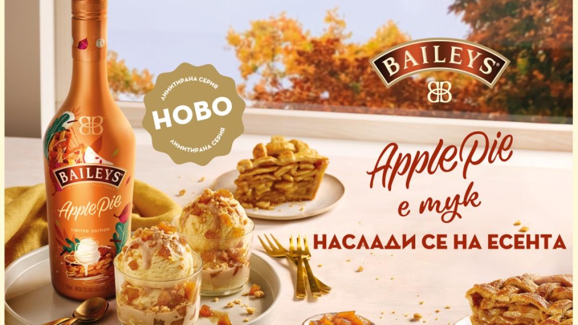 Печен ябълков десерт за студени есенни вечери