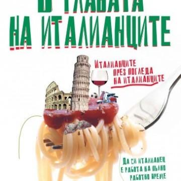 В главата на италианците