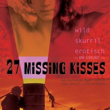 27 пропуснати целувки или защо не пропуснах този филм