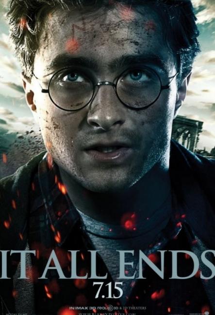 Хари Потър свърши, да живее Хари Потър!