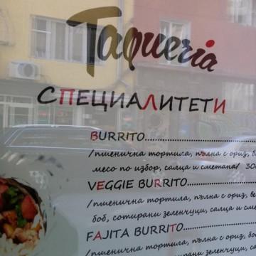 Бързо хранене за напреднали III - Taqueria