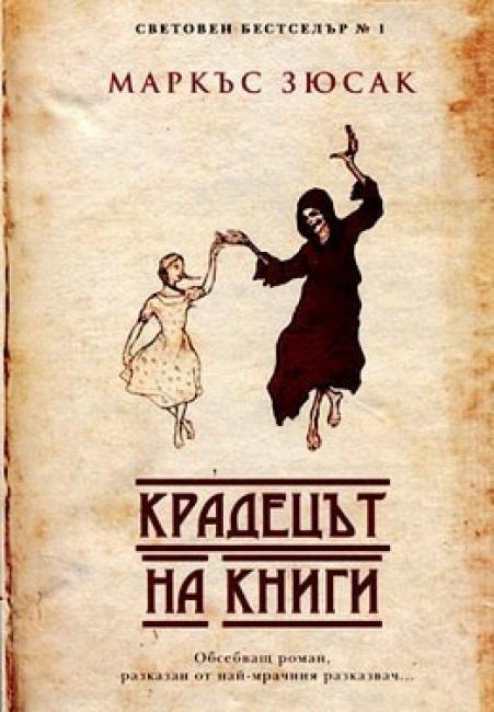 Среща със смъртта