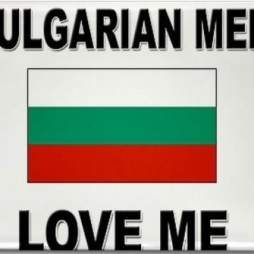 За българския Иванчо...