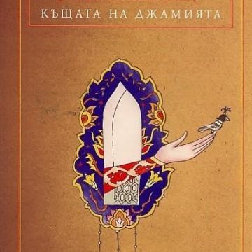 Книга за размисъл и просветление