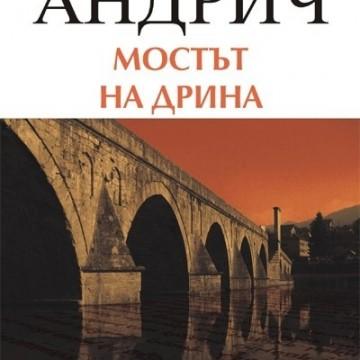 Мостът на Дрина