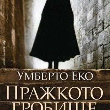 """""""Пражкото гробище"""" на Умберто Еко"""