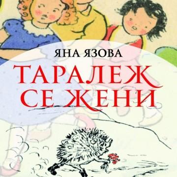 Хубави ли са новите детски книжки?