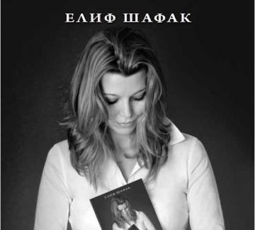 """Черно мляко"", Елиф Шафак"