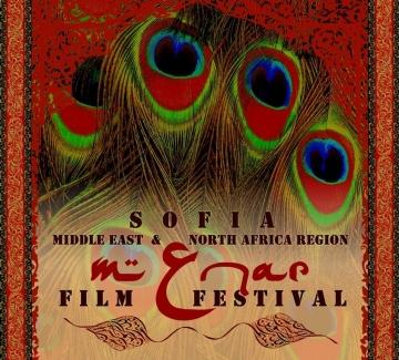 Менар – фестивалът за кино от Близкия Изток и Северна Африка