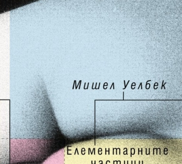 Елементарните частици на Уелбек