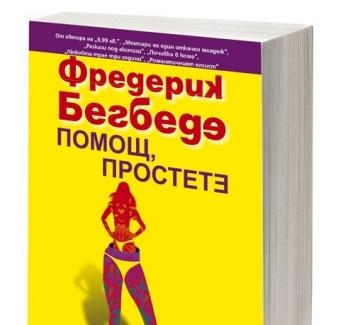 """Помощ, простете"" на Фредерик Бегбеде"
