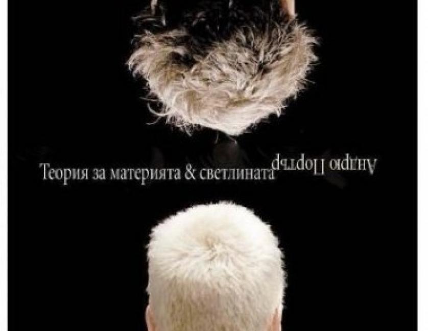 """""""Теория за материята&светлината"""" на Андрю Портър"""