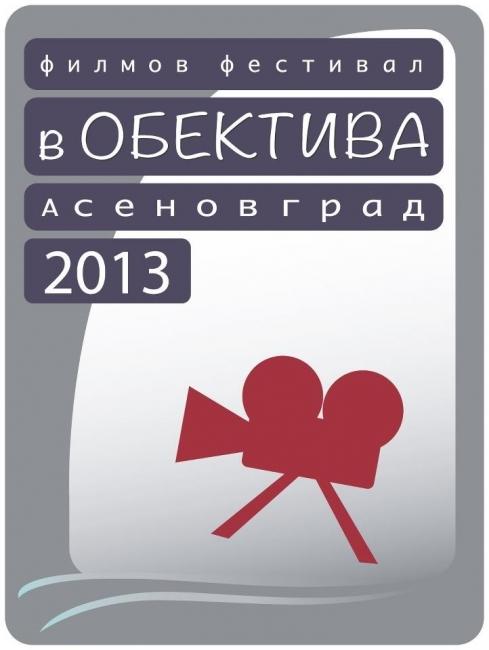 Филмов фестивал в Асеновград