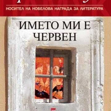 5 книги на май