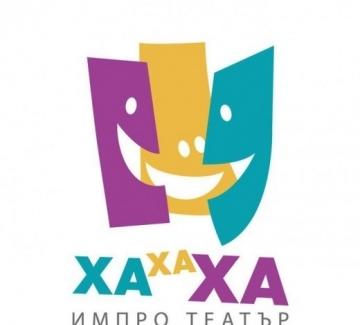 ХаХаХа Импро Театър: Обещаваме много смях!